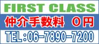 大阪の賃貸マンション情報